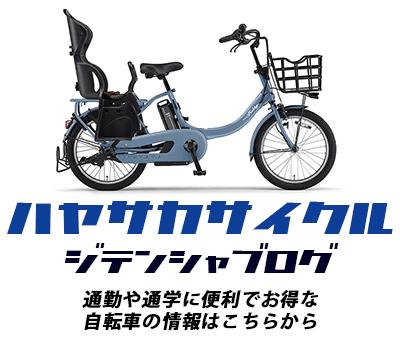 仙台中央店一般自転車スタッフブログ